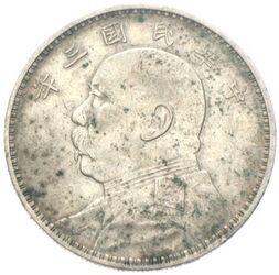 China Yuan Shikai Fat Man Dollar Silber
