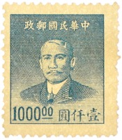 China Briefmarke Dr. Sun Yat Sen