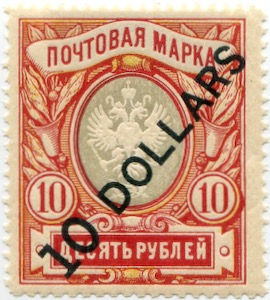 Russische Post in China 10 Dollars 1917