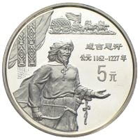 China 5 Yuan Gedenkmünze  1997 Dschingis Khan