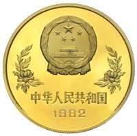 China 1 Yuan Bronze Fußball WM 1982 World Cup