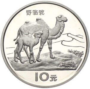 China 10 Yuan Kamel 1994 Endangered Wildlife
