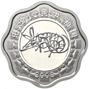 Die Münzen Der China Lunar Serie 2008 Ratte Rat