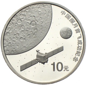China 10 Yuan Raumfahrt 2007 Gedenkmünze - Lunar Exploration Commemorative Coin