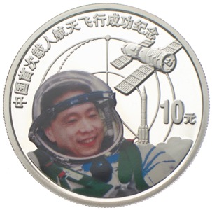 China 10 Yuan Raumfahrt Taikonaut 2003 - China's first Manned Space Flight