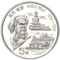 China 5 Yuan Marco Polo Silbermünze