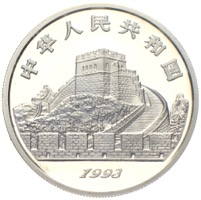 China 5 Yuan Schirmherstellung 1993