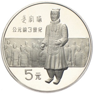China 5 Yuan Terrakotta Offizier 1984