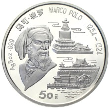 China 50 Yuan Marco Polo 5 Unzen Silber