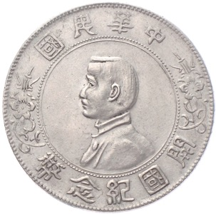 China Sun Yat-sen Dollar 1927